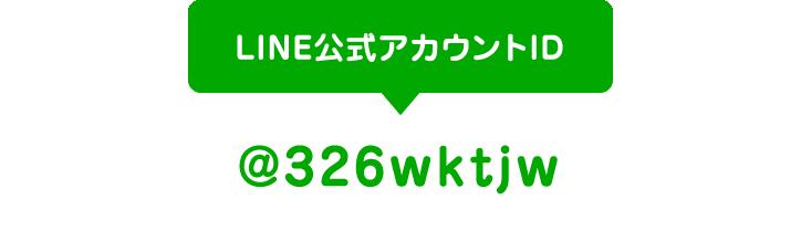 LINE公式アカウントID